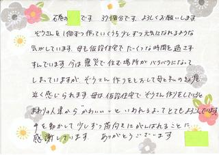 1024石巻の作り手さんからの手紙.jpg