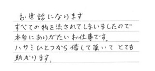 作り手さんの手紙.jpg