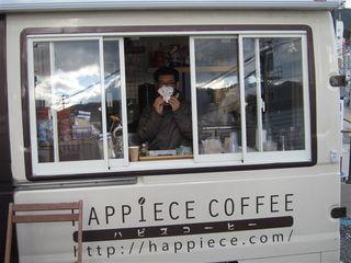 ハピスコーヒー_s.jpg