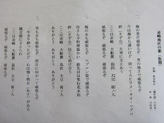 手作りの歌詞_s.JPG