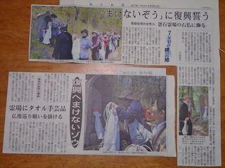 新聞記事_s.JPG